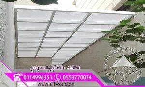 مظلات لكسان | مظلات الاختيار السعودي | الرياض