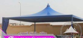 اسعار مظلات حدائق ساكو