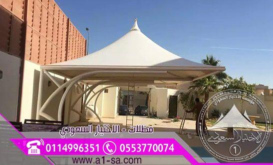 مظلات وسواتر الرياض | تركيب مظلات الرياض | مظلة سيارة | تركيب مظلات