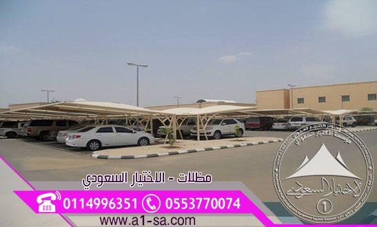 مشاريع مظلات مواقف سيارات